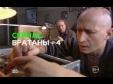 Братаны 4 сезон 23 серия (2014) BDRip [vk.com/Feokino]