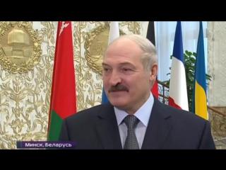 А.Лукашенко дал интервью после Минских соглашений