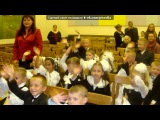 «Я пошла в школу!» под музыку Зина Куприянович - На встречу ветру. Picrolla